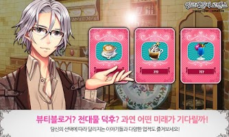 Screenshot 4: 핑크레인저 로맨스