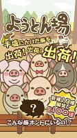 Screenshot 1: 養豬場   日版