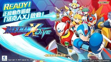 Screenshot 1: 洛克人 X DiVE