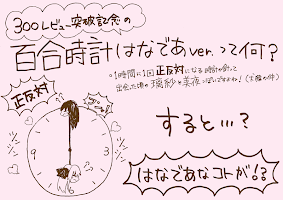 Screenshot 3: 百合時鐘