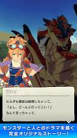 Screenshot 2: 魔物獵人: 騎士