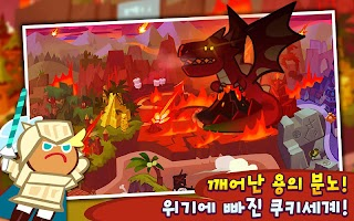 Screenshot 2: 쿠키런 for Kakao
