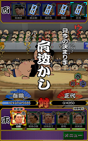 Screenshot 2: 大相撲戰鬥