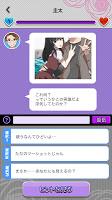 Screenshot 3: 病嬌女友