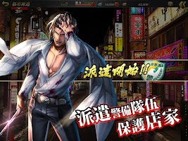 Screenshot 4: Yakuza Online | Traditional Chinese