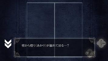Screenshot 4: 汝之罪孽4 緋色之夢