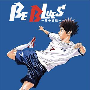 Icon: BEBLUES!/龍の挑戦