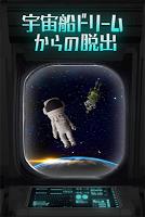 Screenshot 1: 逃離宇宙飛船夢之號
