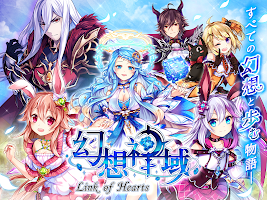 Screenshot 1: 幻想神域 -Link of Hearts-