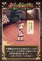 Screenshot 2: 木偶奇遇記