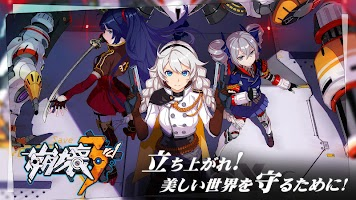 Screenshot 1: Honkai Impact 3 (Japan)