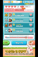 Screenshot 2: 애니팡 for Kakao