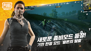 Screenshot 2: PUBG Mobile (Korea)