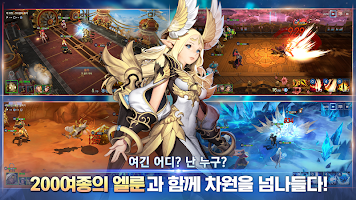 Screenshot 2: 엘룬