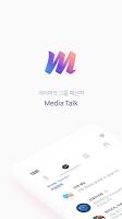 Screenshot 1: Media Talk - 게이머를 위한 그룹 메신저