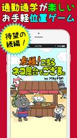 Screenshot 1: 左様!こちらネコ屋台でござる。by MapFan