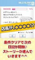 Screenshot 3: 清涼感!萌えるかき氷屋さんクリッカー♪