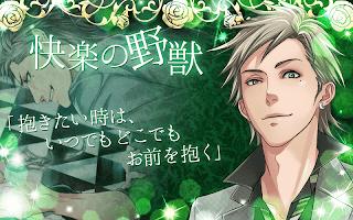 Screenshot 3: 愛の獣 Love Beast-女性向け乙女系恋愛ゲーム無料