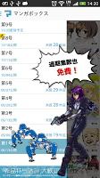 Screenshot 3: 【無料マンガ】マンガボックス〜人気漫画が毎日無料〜
