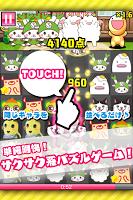 Screenshot 2: コレキャラ【ご当地キャラクターコレクション】