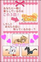 Screenshot 2: 召喚幸福的小貓 (日版)