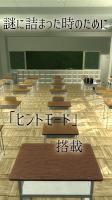 Screenshot 3: 脱出ゲーム 教室からの脱出 【女子生徒編】