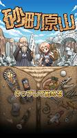 Screenshot 4: Sand's Mountain