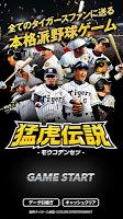 Screenshot 1: 猛虎伝説(阪神タイガース・阪神甲子園球場承認プロ野球ゲーム)
