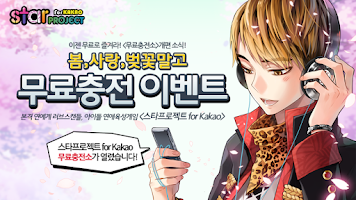 Screenshot 1: 스타프로젝트 for Kakao