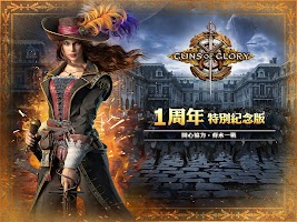Screenshot 1: 火器時代 (Guns of Glory)