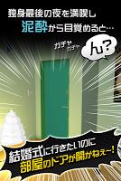 Screenshot 1: 酒醉・房間