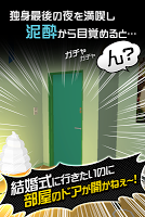 Screenshot 1: 脱出ゲーム ドランク・ルーム