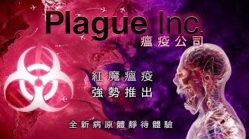 Screenshot 1: 瘟疫公司 (Plague Inc.)