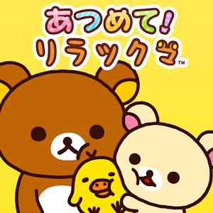 Icon: 收集!輕鬆熊