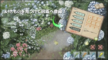 Screenshot 3: 徒然。