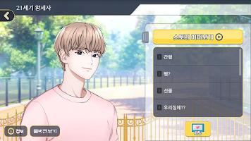 Screenshot 2: 너와의 로맨틱 스캔들