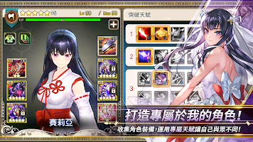 Screenshot 3: 王之逆襲