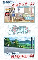 Screenshot 2: 乙女ダッシュ