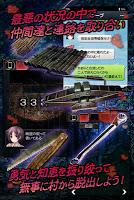 Screenshot 4: 脱出ゲーム 都市伝説~杉沢村からの脱出~