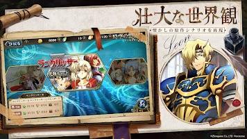 Screenshot 4: 夢幻模擬戰 (日版)