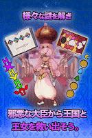 Screenshot 4: 脱出ゲーム アラジンと魔法のランプ -王国の危機からの脱出-