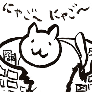 Icon: 進撃の巨猫 ~地球滅亡までの10ヶ月~