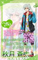 Screenshot 4: ときめき恋のイケメンメッセージ【乙女向け恋愛ゲーム風アプリ】