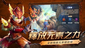 Screenshot 2: 光明之戰