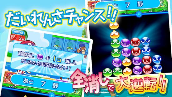 魔法氣泡!!Quest /Puyopuyo !! Quest