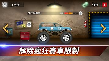 Screenshot 3: 叛徒賽車
