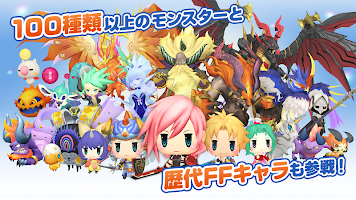 Screenshot 2: World of Final Fantasy: Meli-Melo