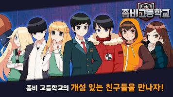 Screenshot 2: 私立殭屍高中