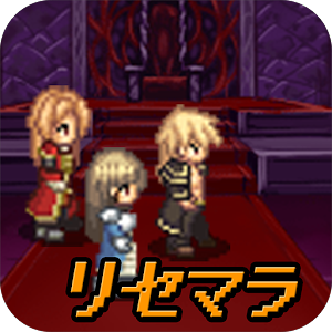 Icon: リセマラ勇者-RPG風放置ゲーム-