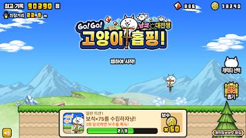 Screenshot 2: GO! GO! 고양이 홉핑